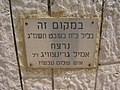 Emil Grunzweig Memorial in Jerusalem.JPG