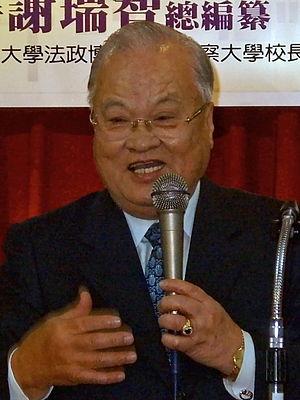 Mayor of Taipei - Image: Encyclopedia of Law by Sanmin Books Hsui teh Hsu (3x 4)
