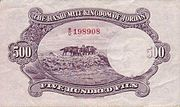 FIVE HUNDRED FILS JD 1952-back.jpg