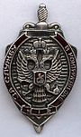 FSB Decoration for Service in Counterintelligence 1cl.jpg