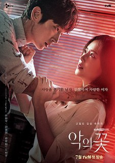 <i>Flower of Evil</i> (TV series) 2020 South Korean television series