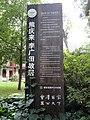 Former Residence of Xiong Qinglai and Li Guangtian - Yunnan University - DSC01854.JPG