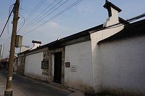 Zhou Youguang - Image: Former Residence of Zhou Youguang 03 2015 04