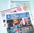 "Free newspaper ""Welcome to OSAKA! for Chinese tourist"" is produced in collaboration with Osaka Convention & Tourism Bureaum, and Sankei Shimbun (Japanese Newspaper).jpg"