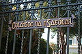 Gates of Irish College.JPG