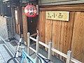 Gionmachi Minamigawa, Higashiyama Ward, Kyoto, Kyoto Prefecture 605-0074, Japan - panoramio.jpg