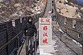 Great wall of china (8439964231).jpg