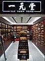 HK 上水匯 Sheung Shui Spot shop Yat Yuen Tong Jan 2017 Lnv2.jpg