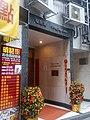 HK 上環 Sheung Wan 水坑口街 Possession Street Feb-2018 Lnv2 福陞閣 Fook Sing Court name sign 01.jpg