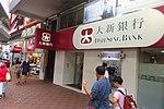 HK 荃灣 Tsuen Wan 大河道 Tai Ho Road July 2018 IX2 Dah Sing Bank.jpg