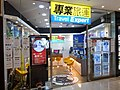 HK ALC South Horizons 海怡廣場 西翼 Marina Square West Centre shop Travel Expert Dec 2016 Lnv2.jpg