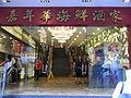 HK Aberdeen Centre Carnival Seafood Restaurant Chengtu Road entrance Oct-2012.JPG