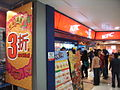 HK Chai Wan New Jade Shopping KFC Baleno.JPG