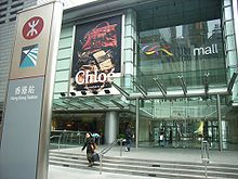 HK IFC mall near MTR station.jpg