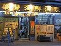 HK Kwun Tong evening 宜安街 Yee On Street 華豐海鮮酒家 Wah Fung Seafood restaurant.JPG