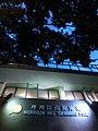 HK Wan Chai night Oi Kwan Road Morrison Hill Swimming Pool name sign trees May-2014.JPG
