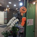 Halloween decoration in Shimbashi - October 24 2016.jpg