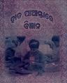 Hata Pa'ntare Bigyan.pdf