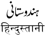 Hindustani0804.png