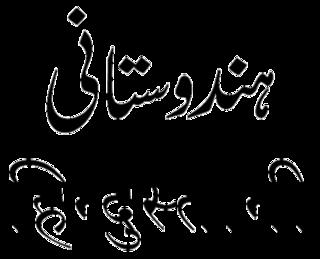 Hindustani language Indo-Aryan language