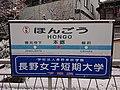 Hongō (46648698915).jpg