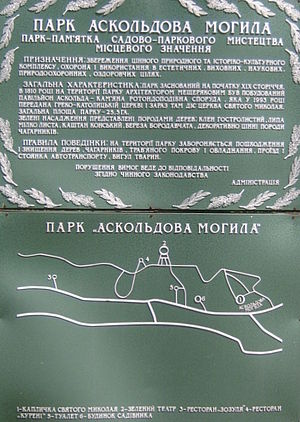 "Askold's Grave - Park ""Askold's Grave"" information board"