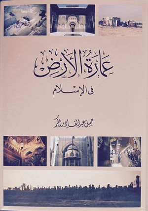 Jamel Akbar - I'marat al-A'rd fi al-I'slam, 1992