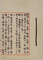 Imperial Rescript on the Termination of the War1.jpg