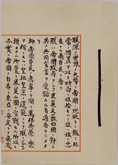 Imperial Rescript on the Termination of the War1