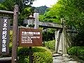 Imperial Villa Memorial Park (Nasushiobara) 01.JPG