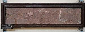 "Gautamiputra Satakarni - Inscription  of ""Satakarni, son of Gautami, establishing a tank garden, an auditorium, a devakula etc... - Circa 2nd Century CE - Chaurasi - Mathura Museum."