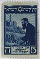 JNF KKL Stamp Theodor Herzl Psalm 137 (1916) OeNB 15758412.jpg