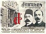 Jamanak 2018 stamp of Armenia.jpg