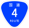 Japanese National Route Sign 0004.svg
