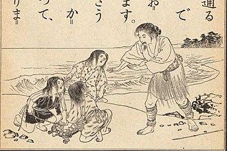Urashima Tarō - Image: Jinjyoshogakukokugot okuhon v 3 p 040