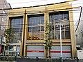 Johnan Shinkin Bank Koenji Branch.jpg