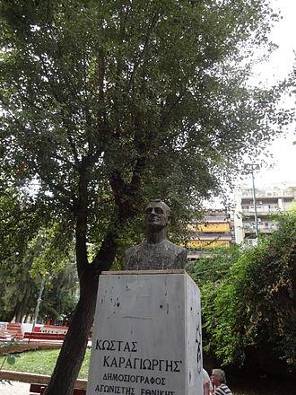 Kostas Karagiorgis - Bust of Karagiorgis in Athens