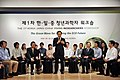 KOCIS The 1st Korea-Japan-China Young Researchers workshop (4654729202).jpg