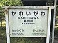 Kareigawa Station Sign.jpg