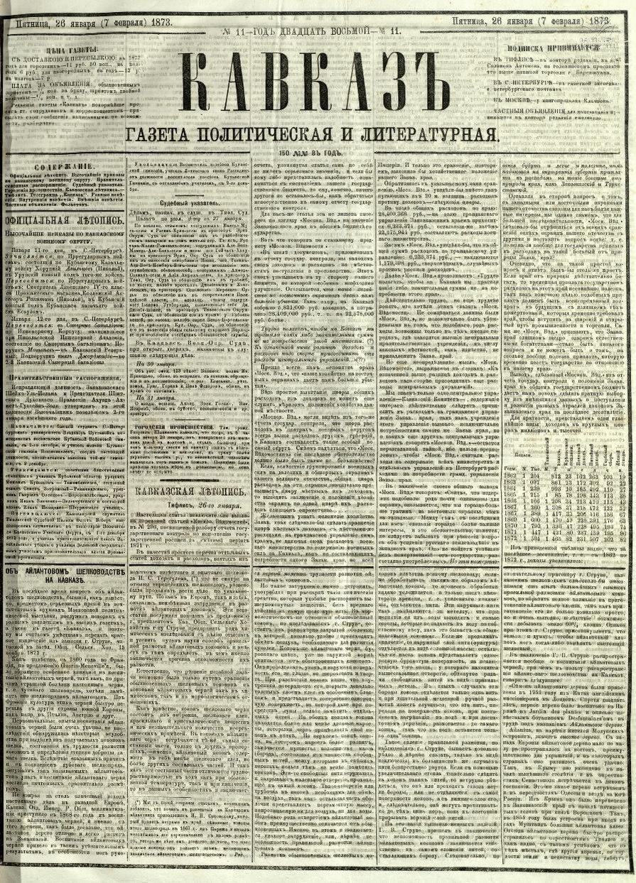 File:Kavkaz 1873 N11 pdf - Wikimedia Commons