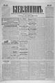 Kievlyanin 1898 167.pdf