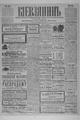 Kievlyanin 1905 23.pdf