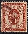 Koban stamp.JPG