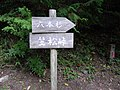 Koya Pilgrimage Routes-Mitanizaka 11.jpg