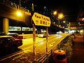 Kwun Tong Road 20130803.jpg