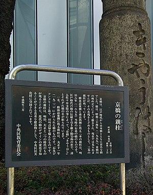 Kyōbashi - Image: Kyobashi No Oyabashira L1068