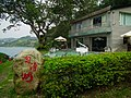 Lake House Restaurant 勻淨湖餐廳 - panoramio (3).jpg