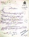 "Letter from Deputy Governor of Yazd to the Department of Education and Awqaf Office on ""necessity to make an effective action to prevent the presence of female students who wear hijab in school"" - 30 January 1936.jpg"