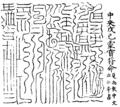 Lingbao Talisman.PNG