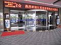 Long Hai Hotel, No. 278 Jie Fang Road, Xi'an, China, 710004 - panoramio.jpg